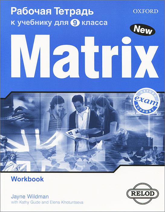 Matrix 9: Workbook / Новая матрица. Английский язык. 9 класс. Рабочая тетрадь new matrix foundation workbook