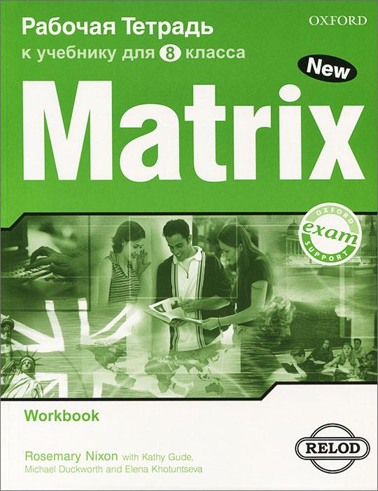 Matrix 8: Workbook / Новая матрица. Английский язык. 8 класс. Рабочая тетрадь new matrix foundation workbook
