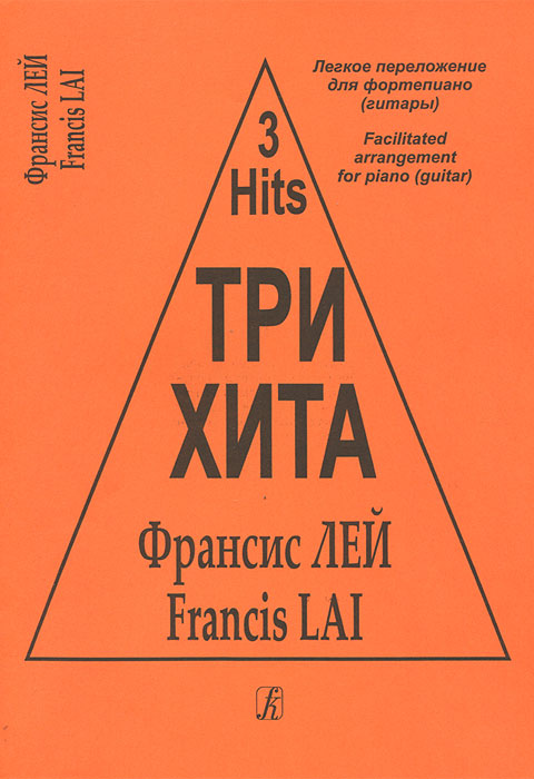 Франсис Лей Франсис Лей. Три хита. Легкое переложение для фортепиано (гитары) класические гитары в калининском районе