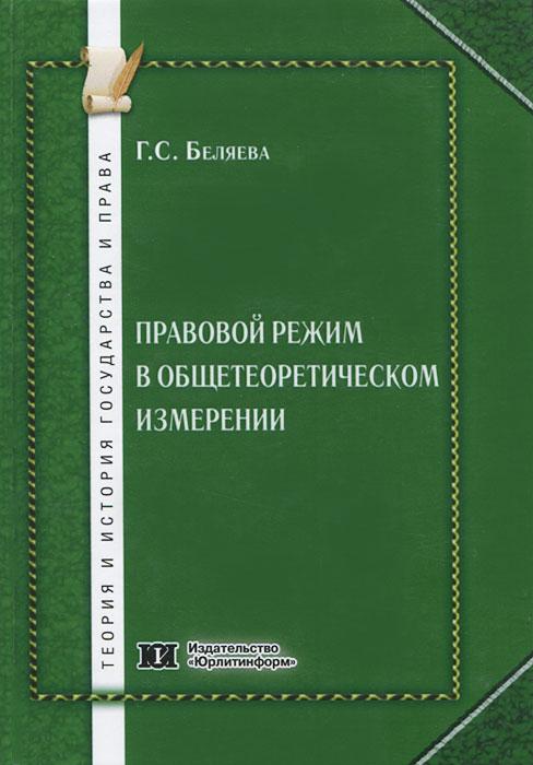 Г. С. Беляева Правовой режим в общетеоретическом измерении роджер в джан филлотаксис системное исследование морфогенеза растений