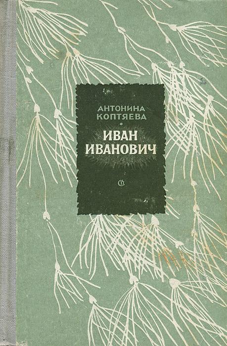 Иван Иванович иван степанович веневцев урал – быстра река роман