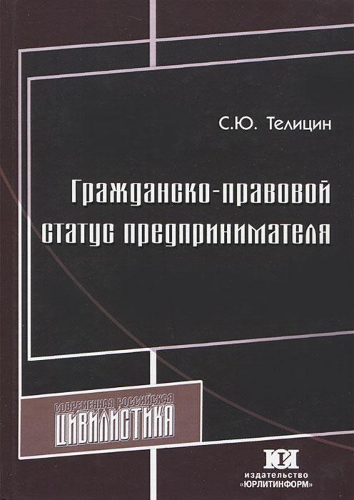 С. Ю. Телицин Гражданско-правовой статус предпринимателя