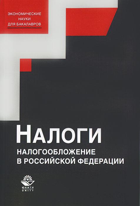 А. З. Дадашев, Д. А. Мешкова, Ю. А. Топчи Налоги и налогообложение в Российской Федерации цена