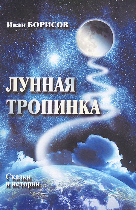 Иван Борисов Лунная тропинка как билет на борисов арену