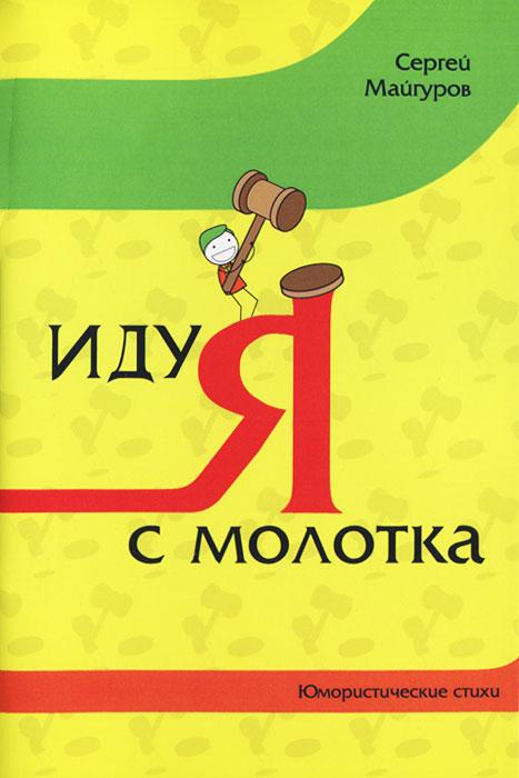 Сергей Майгуров Иду я с молотка я иду домой