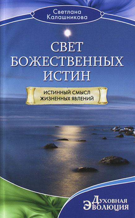 Светлана Калашникова Свет Божественных Истин. Истинный смысл жизненных явлений
