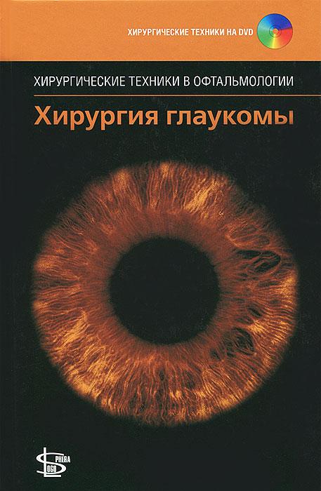 Хирургия глаукомы (+ DVD-ROM)