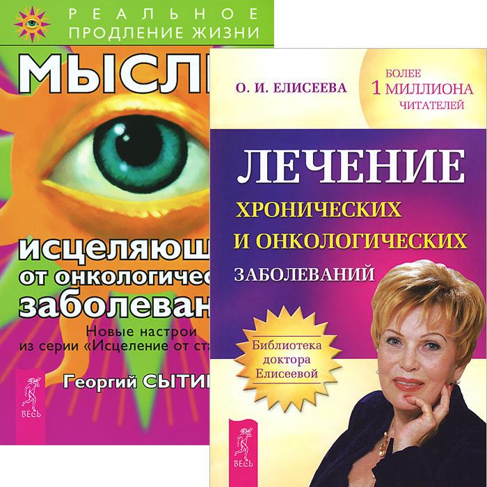 Лечение хронических и онкологических заболеваний. Мысли, исцеляющие от онкологических заболеваний (комплект из 2 книг)