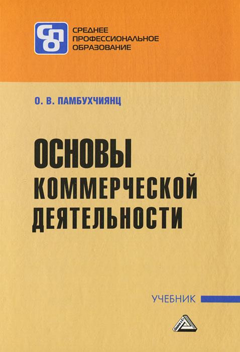 О. В. Памбухчиянц Основы коммерческой деятельности
