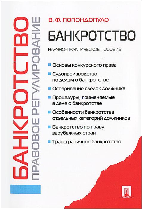 В. Ф. Попондопуло Банкротство. Правовое регулирование