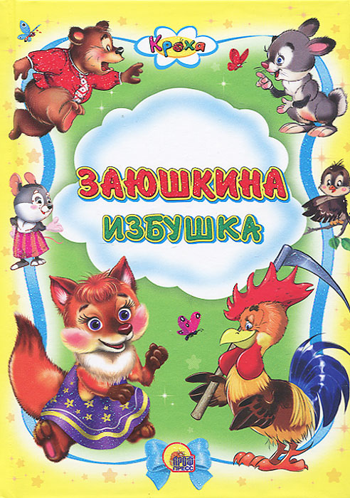 Фото - Т. Рашина Заюшкина избушка заюшкина избушка лиса и волк isbn 978 5 9780 1005 3