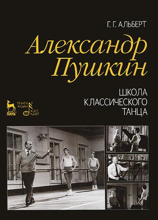 Г. Г. Альберт Александр Пушкин. Школа классического танца обувь для китайского классического танца 3 5