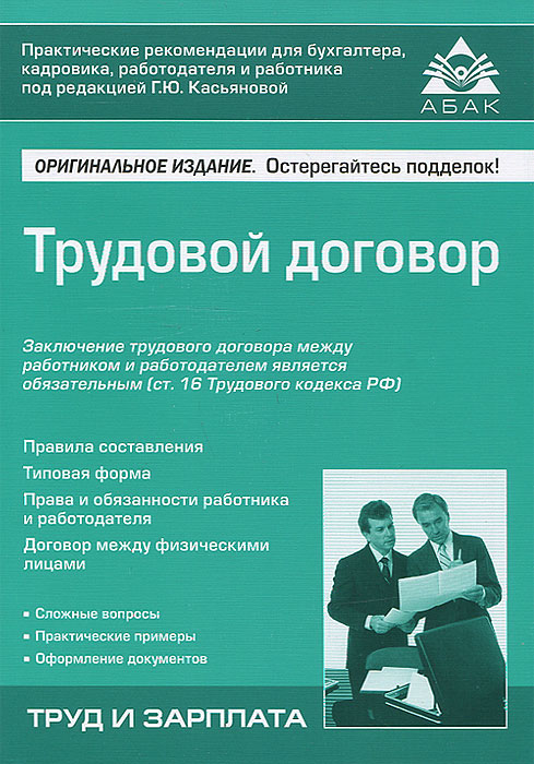 Трудовой договор трудовой договор cdpc