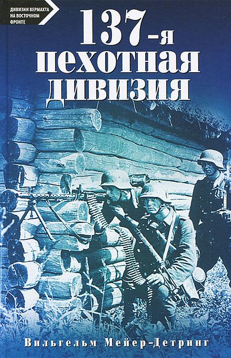 Вильгельм Мейер-Детринг. 137-я пехотная дивизия