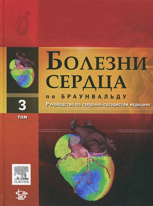 Болезни сердца по Браунвальду. Руководство по сердечно-сосудистой медицине. В 4 томах. Том 3