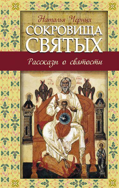 Черных Наталья Сокровища святых. Рассказы о святости