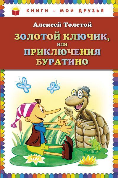 Алексей Толстой Золотой ключик, или Приключения Буратино толстой алексей николаевич золотой ключик или приключения буратино