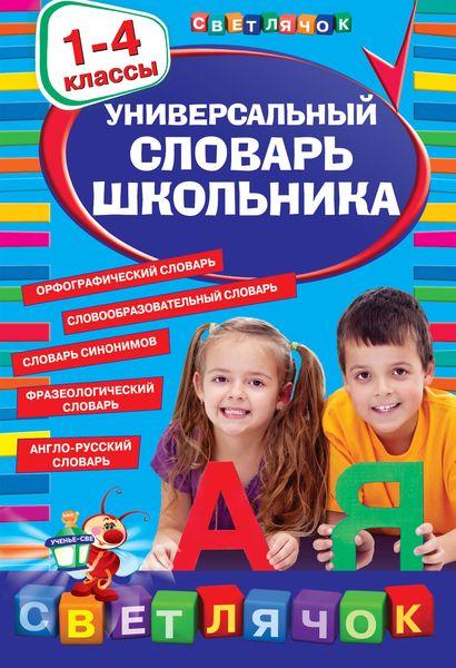 Универсальный словарь школьника. 1-4 классы словарь александровой синонимов