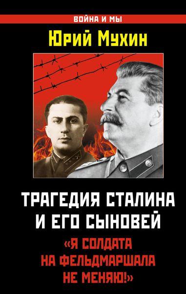 Юрий Мухин Трагедия Сталина и его сыновей. Я солдата на фельдмаршала не меняю! плигина я ред мемуары матери сталина 13 женщин джугашвили