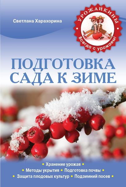 Сетлана Харахорина Подготока сада к зиме