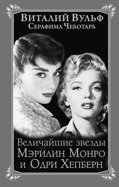 Величайшие звезды Голливуда Мэрилин Монро и Одри Хепберн