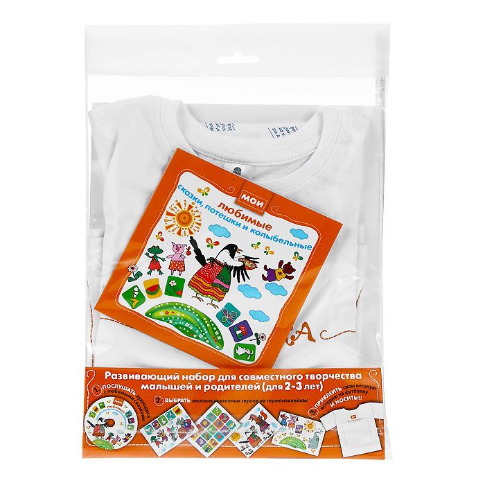 Развивающий набор для детского творчества Моя футболка. 2-3 года гурина и потягушки на подушке потешки с наклейками page 3