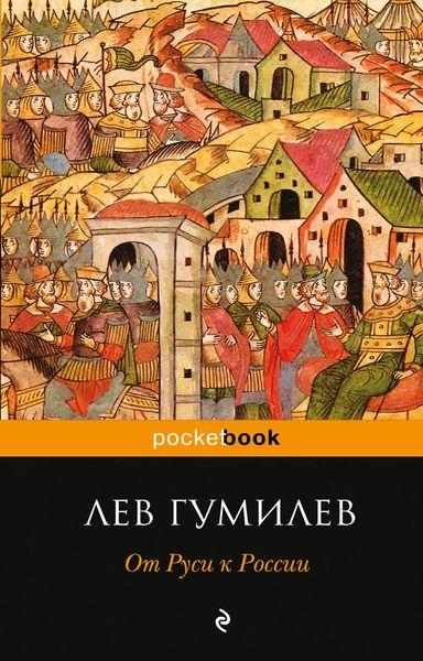 Лев Гумилев От Руси к России
