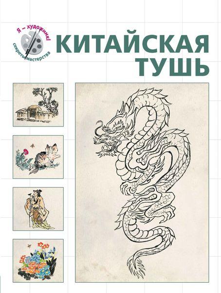 Zakazat.ru: Китайская тушь