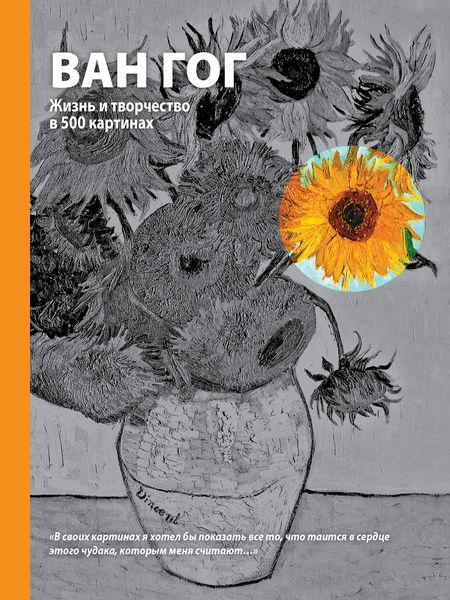 Майкл Говард Ван Гог. Жизнь и творчество в 500 картинах ISBN: 978-5-699-67310-0