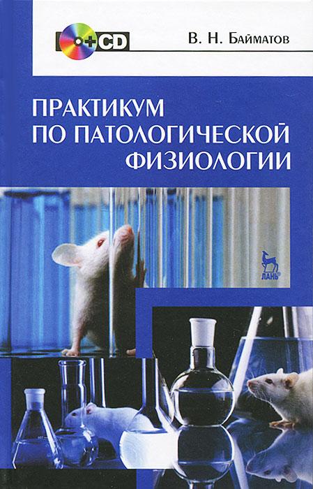 В. Н. Байматов Практикум по патологической физиологии (+ CD-ROM) практикум по физиологии растений