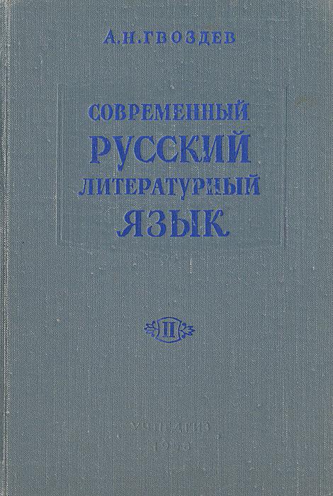 Современный русский литературный язык. Часть II. Синтаксис
