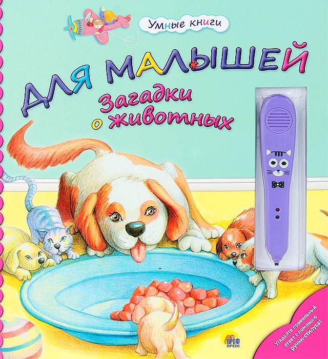 Для малышей. Загадки о животных (+ ручка-стилус)