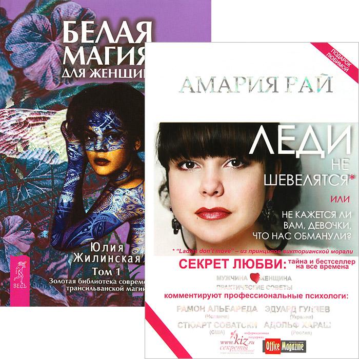 Амария Рай,Юлия Жилинская Леди не шевелятся. Белая магия для женщин (комплект из 2 книг)