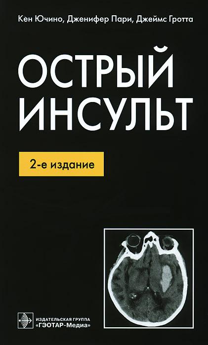 Острый инсульт. Кен Ючино, Дженифер Пари, Джеймс Гротта