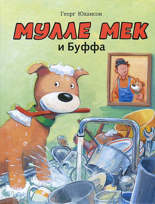 Георг Юхансон Мулле Мек и Буффа. История в картинках мулле мек строит лодку