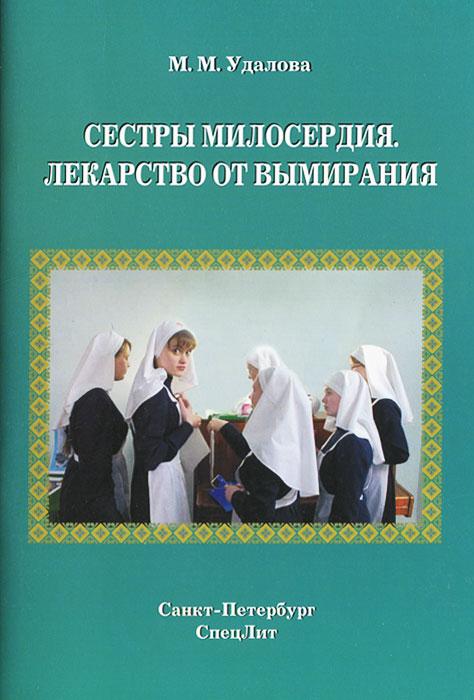 М. М. Удалова