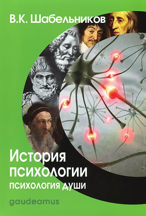 История психологии. Психология души