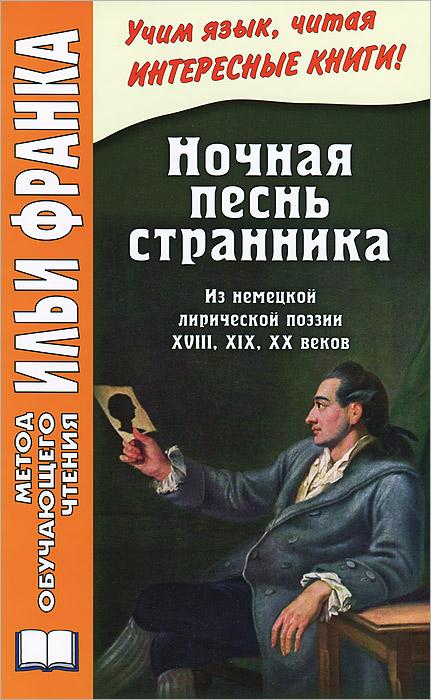 Zakazat.ru Ночная песнь странника / Wandrers Nachtlied