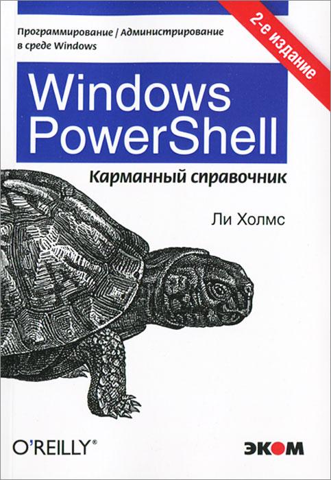 Ли Холмс Windows PowerShell. Карманный справочник karl mitschke windows powershell 2 0 bible