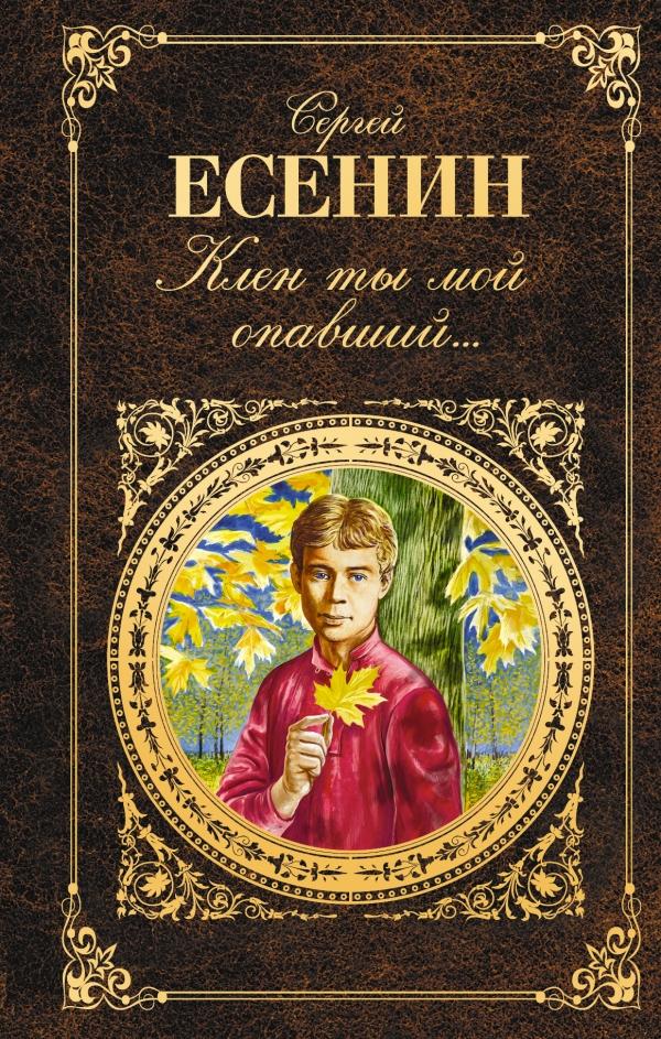 Сергей Есенин Клен ты мой опавший... есенин с клен ты мой опавший