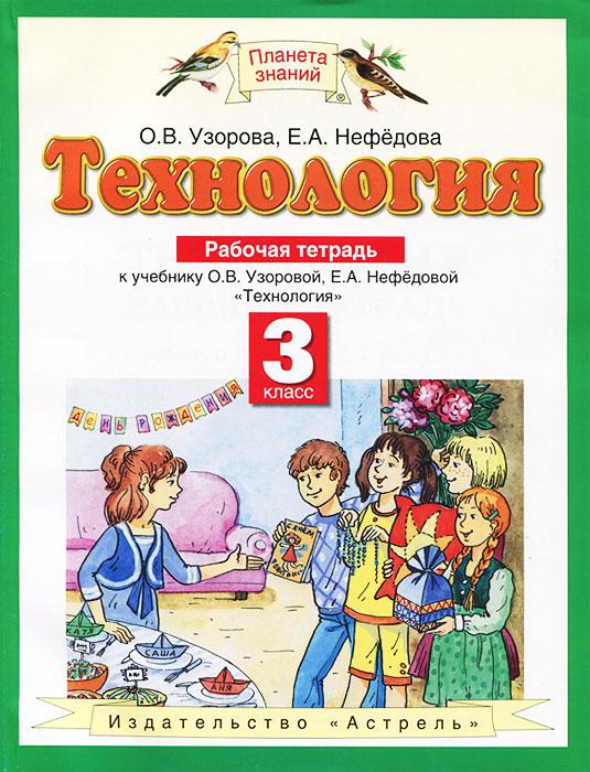 О. В. Узорова, Е. А. Нефедова Технология. 3 класс. Рабочая тетрадь о в узорова технология 4 класс учебник