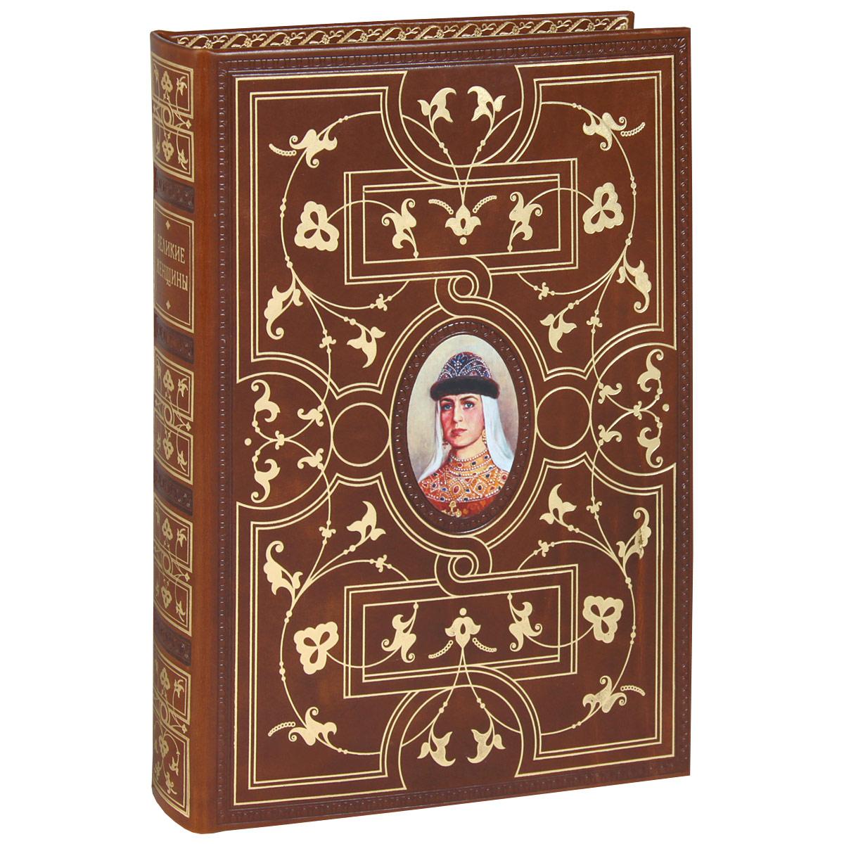 Великие женщины великой России (подарочное издание) jd коллекция золотой дефолт