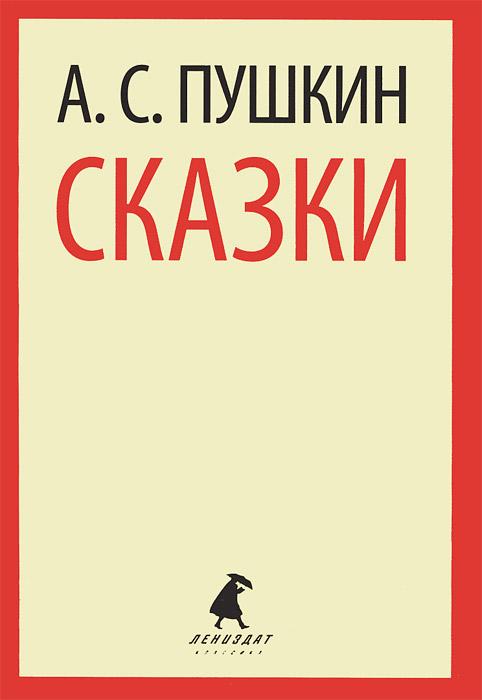 А. С. Пушкин. Сказки. А. С. Пушкин