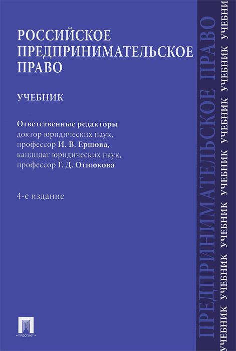 Российское предпринимательское право учебники проспект рынок ценных бумаг учебник 2 е изд