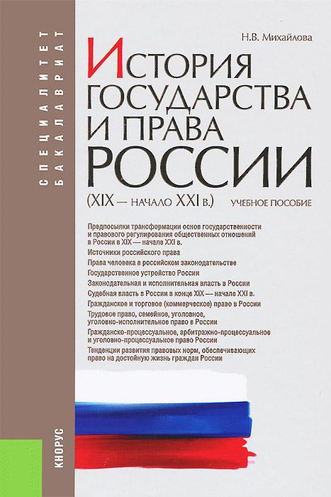 История государства и права России (XIX - начало XXI в.)