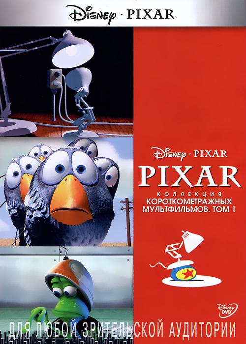 Коллекция короткометражных мультфильмов Pixar. Том 1 art of pixar