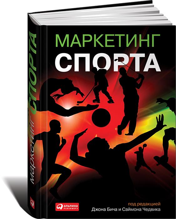 Маркетинг спорта. Под редакцией Джона Бича и Саймона Чедвика