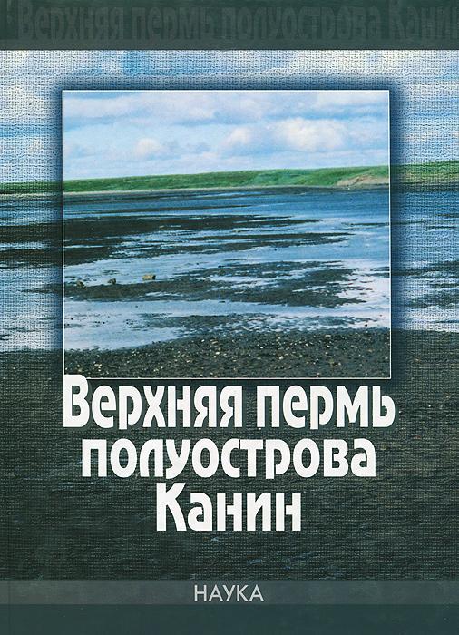 Верхняя пермь полуострова Канин товары для собак пермь