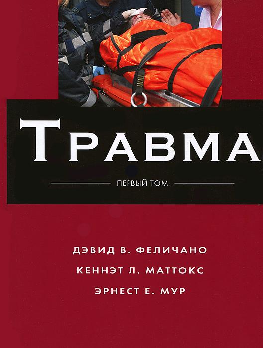 Травма. В 3 томах. Том 1. Кэннэт Маттокс,Дэвид Феличано,Эрнест Е. Мур