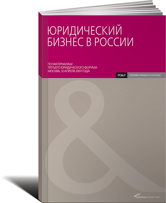 Юридический бизнес в России